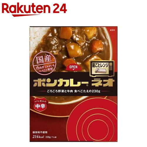 国産野菜と自家製ルウ ボンカレーネオ コクと旨みのオリジナル(230g)【ボンカレー】