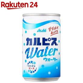 カルピスウォーター(160g*30本入)【カルピス】