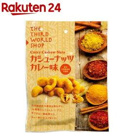 カシューナッツ カレー味(60g)【第3世界ショップ】