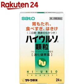 【第3類医薬品】ハイウルソ顆粒(24包入)【ハイウルソ】