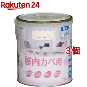 アサヒペン インテリアカラー 屋内カベ用 シャーベットピンク(1.6L*3個セット)【アサヒペン】