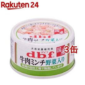 デビフ 牛肉ミンチ 野菜入り(65g*3コセット)【デビフ(d.b.f)】[ドッグフード]