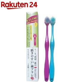 磨きやすい歯ブラシ 6列ワイド ふつう LT-130(2本組)