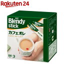 ブレンディ スティック コーヒー カフェオレ(10g*100本入)【stmp06】【StampgrpB】【stmp06】【ブレンディ(Blendy)】