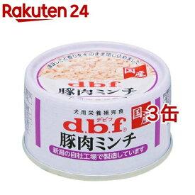デビフ 豚肉ミンチ(65g*3コセット)【デビフ(d.b.f)】[ドッグフード]