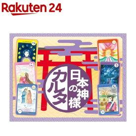 日本の神様カルタ(96枚入)【ヴィジョナリー・カンパニー】