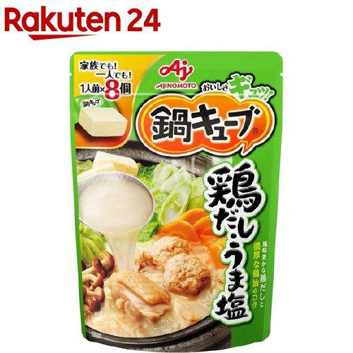 鍋キューブ 鶏だし・うま塩(8コ入)【gs】【鍋キューブ】