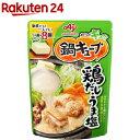 鍋キューブ 鶏だし・うま塩(8コ入)【鍋キューブ】