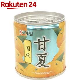 Kanpy(カンピー) 国産甘夏EO(190g)【Kanpy(カンピー)】[缶詰]