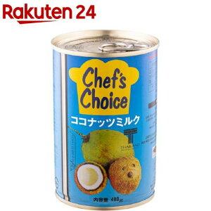 ユウキ食品 ココナッツミルク(400g)【イチオシ】[缶詰]