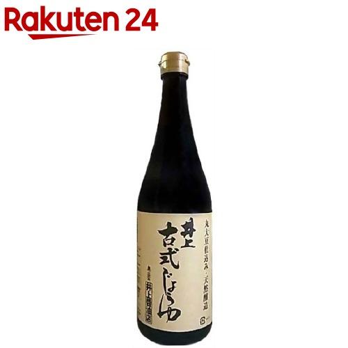 井上 古式じょうゆ(720mL)【井上醤油】