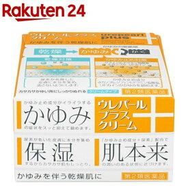 【第2類医薬品】ウレパールプラスクリーム(80g)【KENPO_11】【ウレパール】