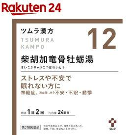 【第2類医薬品】ツムラ漢方 柴胡加竜骨牡蛎湯エキス顆粒(48包)【KENPO_11】【ツムラ漢方】