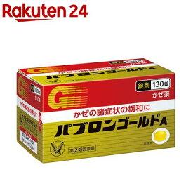 【第(2)類医薬品】パブロンゴールドA錠(130錠)【KENPO_11】【パブロン】