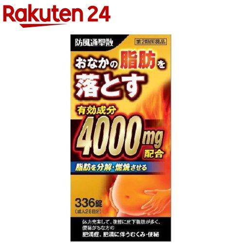【第2類医薬品】防風通聖散料エキス錠(336錠)【送料無料】