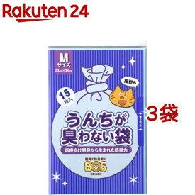 うんちが臭わない袋BOS(ボス) ネコ用 Mサイズ(15枚入*3袋セット)【防臭袋BOS】