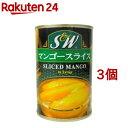 S&W マンゴースライス 4号缶(425g*3コセット)