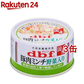デビフ 豚肉ミンチ 野菜入り(65g*3コセット)【デビフ(d.b.f)】[ドッグフード]