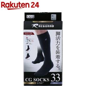リガード CGソックス33 CG2 BLK L(1コ入)【リガード】