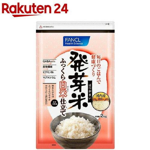 ファンケル 発芽米 ふっくら白米仕立て(2kg)【イチオシ】【ファンケル】