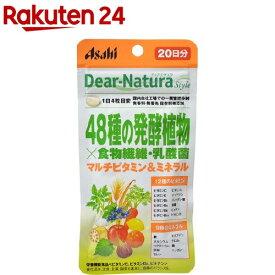 ディアナチュラスタイル 48種の発酵植物*食物繊維・乳酸菌 20日(80粒)【Dear-Natura(ディアナチュラ)】