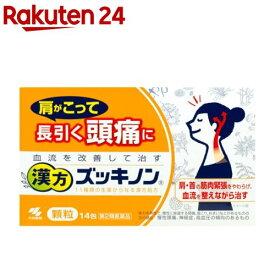 【第2類医薬品】漢方ズッキノン(14包)【KENPO_11】【ズッキノン】
