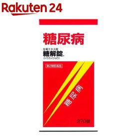 【第2類医薬品】糖解錠(370錠)【KENPO_11】【糖解錠】