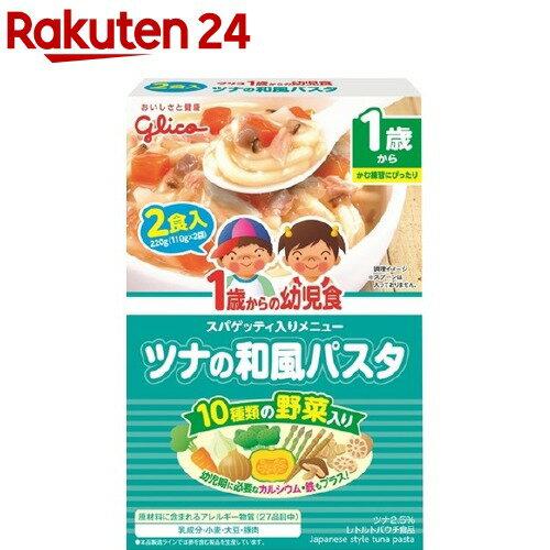 1歳からの幼児食 ツナの和風パスタ(110g*2食入)【1歳からの幼児食シリーズ】
