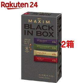 マキシム インスタント コーヒー ブラックインボックス アソート(2g*8本入*2箱セット)【マキシム(MAXIM)】