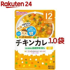 和光堂 グーグーキッチン チキンカレー 12ヵ月〜(80g*10コセット)【wako11ki】【グーグーキッチン】