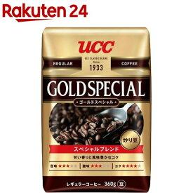 炒り豆 ゴールドスペシャル スペシャルブレンド(360g)【ゴールドスペシャル】[コーヒー]