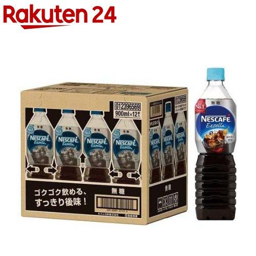 ネスカフェ エクセラ ボトルコーヒー 無糖(900mL*12本入)【イチオシ】【ネスカフェ(NESCAFE)】
