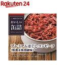 おいしい缶詰 プレミアムほぐしコンビーフ 粗挽き黒胡椒味(90g)【おいしい缶詰】