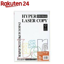 ハイパーレーザーコピー ホワイト A4サイズ HP106(100枚入)