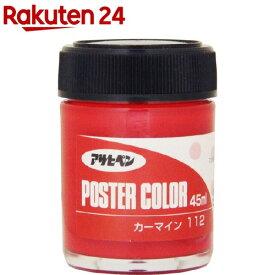 アサヒペン 水性ポスターカラー 一般色 カーマイン(45ml)【アサヒペン】