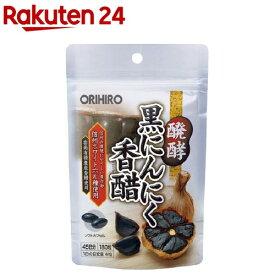 醗酵黒にんにく香醋(180粒入)【オリヒロ(サプリメント)】