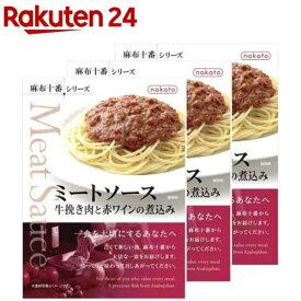 nakato 麻布十番シリーズ ミートソース 牛挽き肉と赤ワインの煮込み(140g*3個)【麻布十番シリーズ】