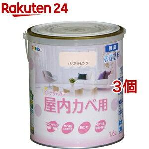 アサヒペン インテリアカラー 屋内カベ用 パステルピンク(1.6L*3個セット)【アサヒペン】
