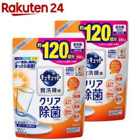 キュキュット 食洗機用洗剤 クエン酸効果 オレンジオイル配合 詰め替え(550g*2コセット)【キュキュット】