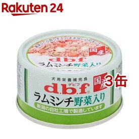 デビフ ラムミンチ 野菜入り(65g*3コセット)【デビフ(d.b.f)】[ドッグフード]