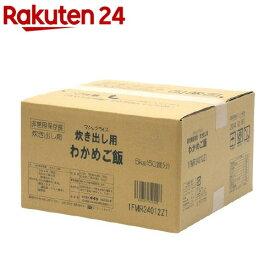 【訳あり】マジックライス 炊き出し用 わかめご飯 50食分(5kg)【マジックライス】[防災グッズ 非常食]