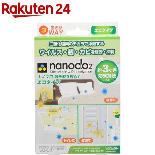 ナノクロ 置き型3WAY エコタイプ(1コ入)【ナノクロ】
