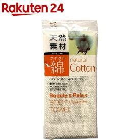天然素材 ウイグル綿タオル BN212(1枚入)