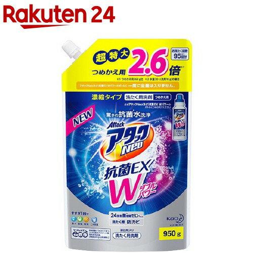 アタックNeo 抗菌EX Wパワー つめかえ用(950g)【イチオシ】【アタックNeo 抗菌EX Wパワー】