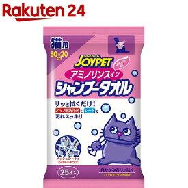 ジョイペット アミノリンスイン シャンプータオル 猫用(25枚入)【ジョイペット(JOYPET)】