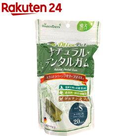 HappyDays OlivePet ナチュラルデンタルガム S(20本入)【HappyDays】