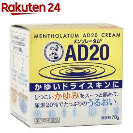 【第3類医薬品】メンソレータム ADクリーム20(70g)【KENPO_11】【メンソレータムAD】