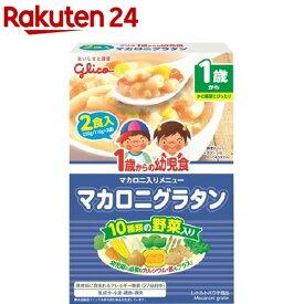 1歳からの幼児食 マカロニグラタン(110g*2袋入)【1歳からの幼児食シリーズ】