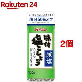 ハウス 味付塩こしょう 減塩(100g*2個セット)【ハウス 味付塩こしょう】