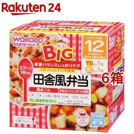 和光堂 ビッグサイズの栄養マルシェ 田舎風弁当(110g+80g*6箱セット)【栄養マルシェ】